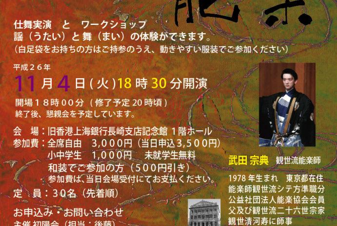 長崎 チラシ表-691x1024