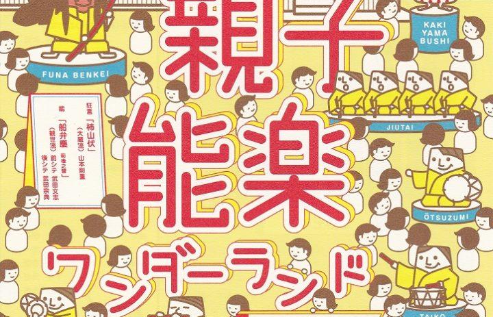 2014 横浜ワンダーランド 表面s-