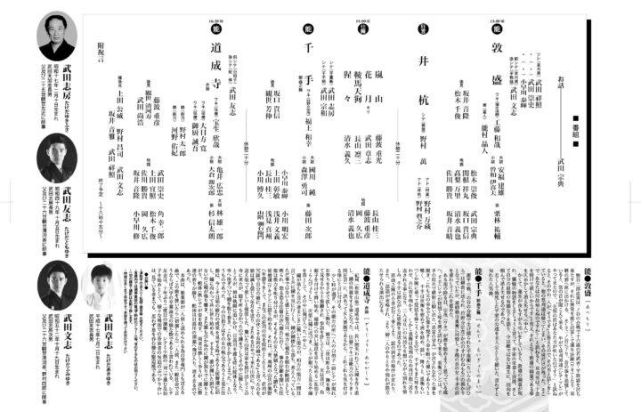 38回花影会パンフ表2-3版下