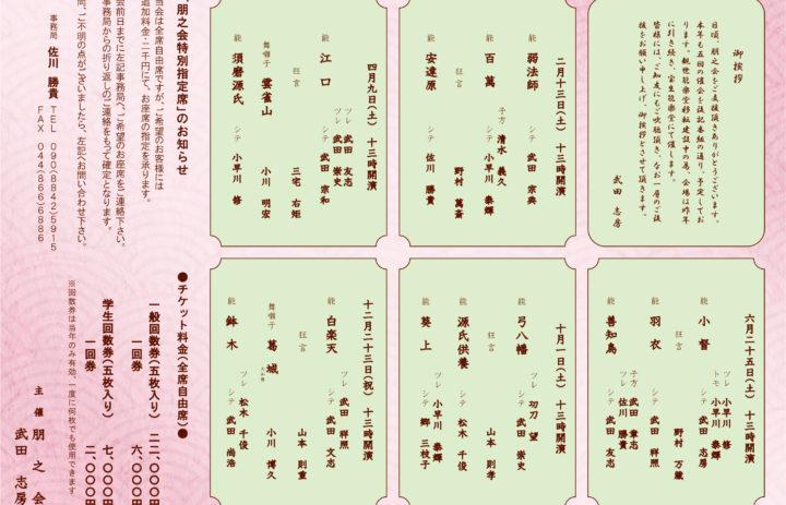 (入稿用)B5二つ折パンフレット_裏(内)