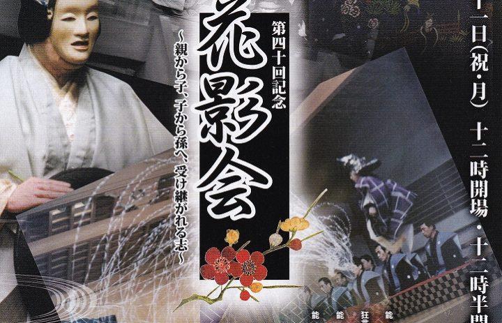 2016.3 花影会 表s-