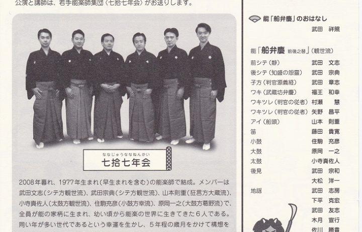 2014 横浜ワンダーランド 裏面s-