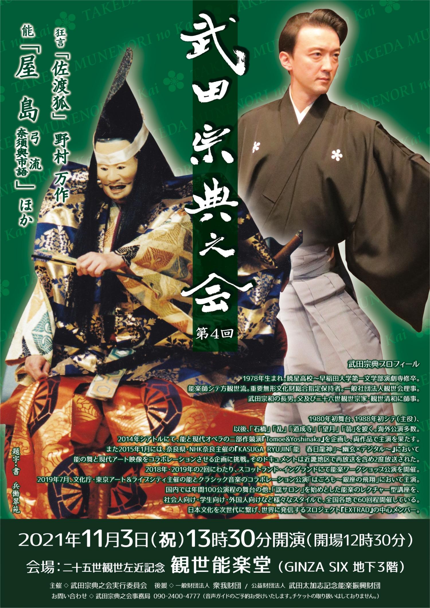 武田宗典の会2021ちらし 表